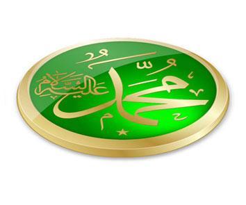 خصائص الحبيب محمد الله عليه